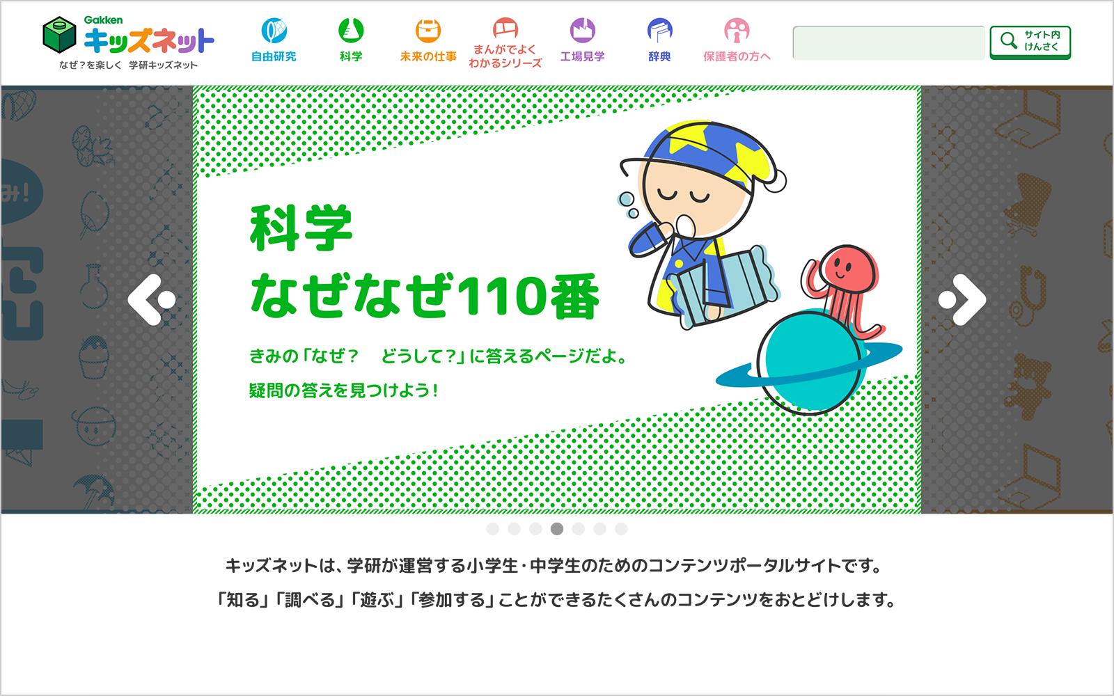 学研キッズネット コンテンツポータルサイト