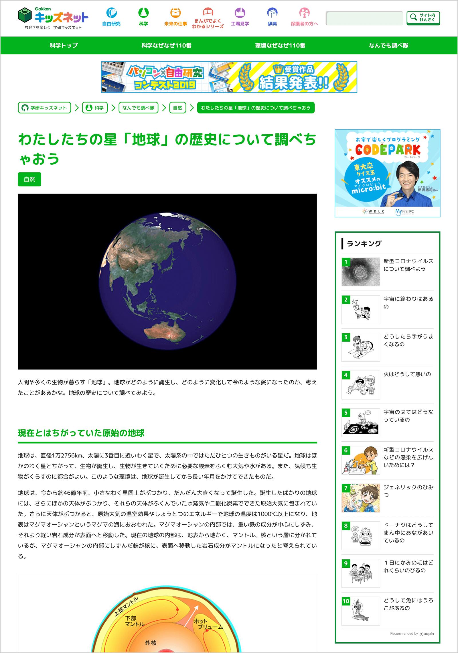 学研キッズネット コンテンツポータルサイト 科学コンテンツ