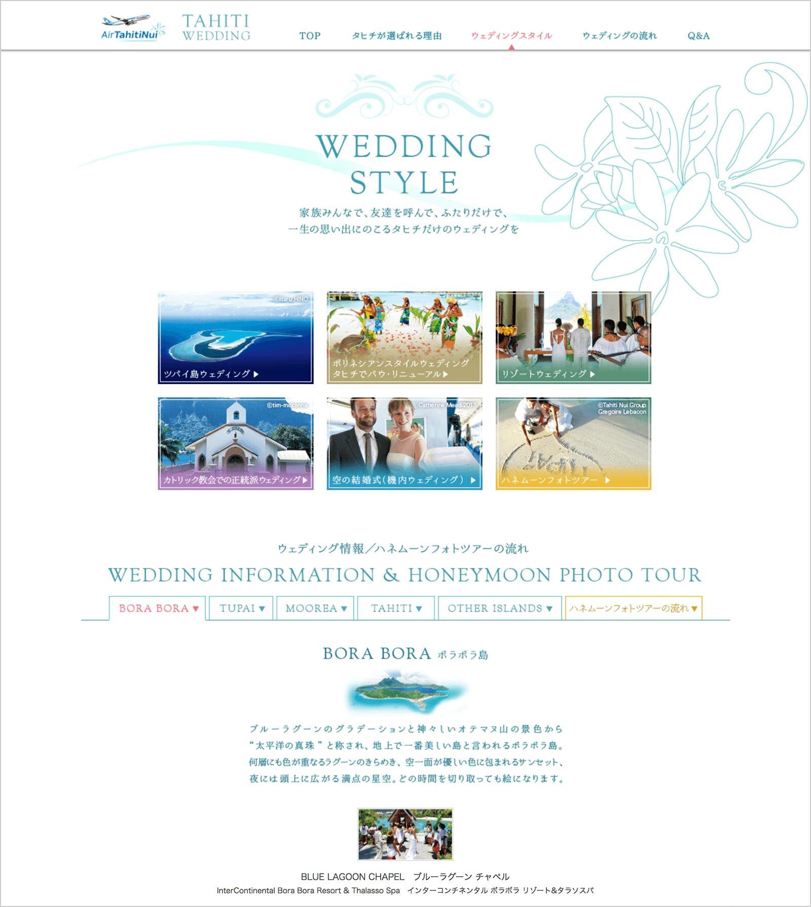 Air Tahiti Nui 「TAHITI WEDDING」プロモーションサイト
