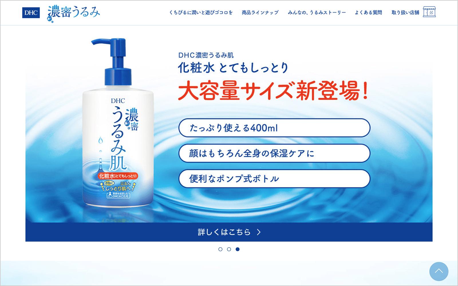 DHC「うるみ肌」WEBサイト