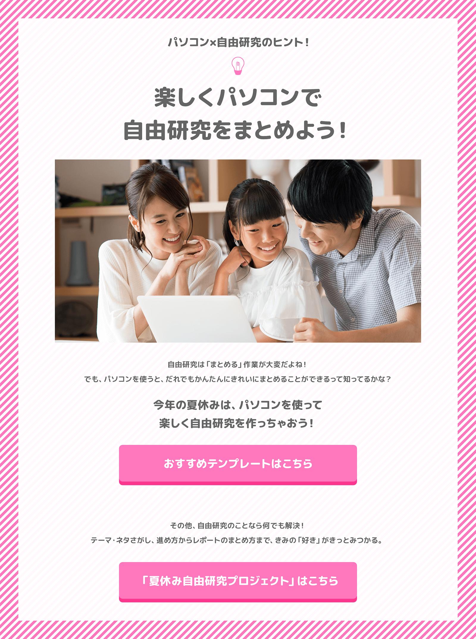学研キッズネット「パソコン✕自由研究コンテスト2019」WEBサイト