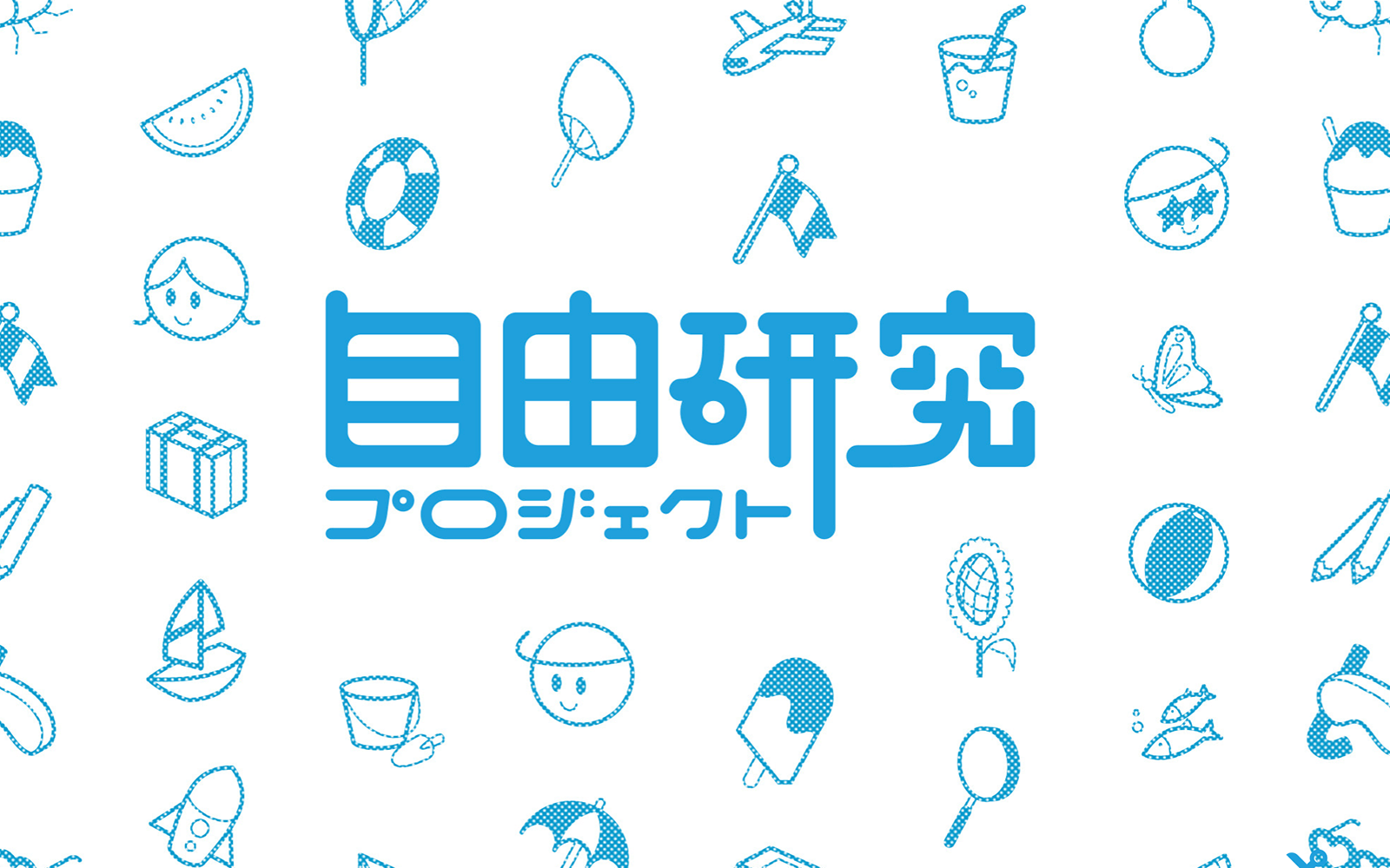 学研キッズネット「夏休み!自由研究プロジェクト」WEBサイト
