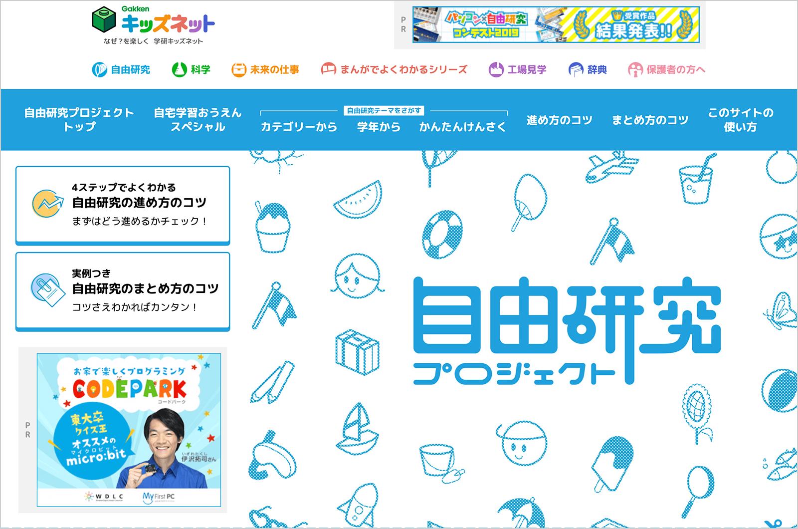 学研キッズネット「夏休み!自由研究プロジェクト」トップページ