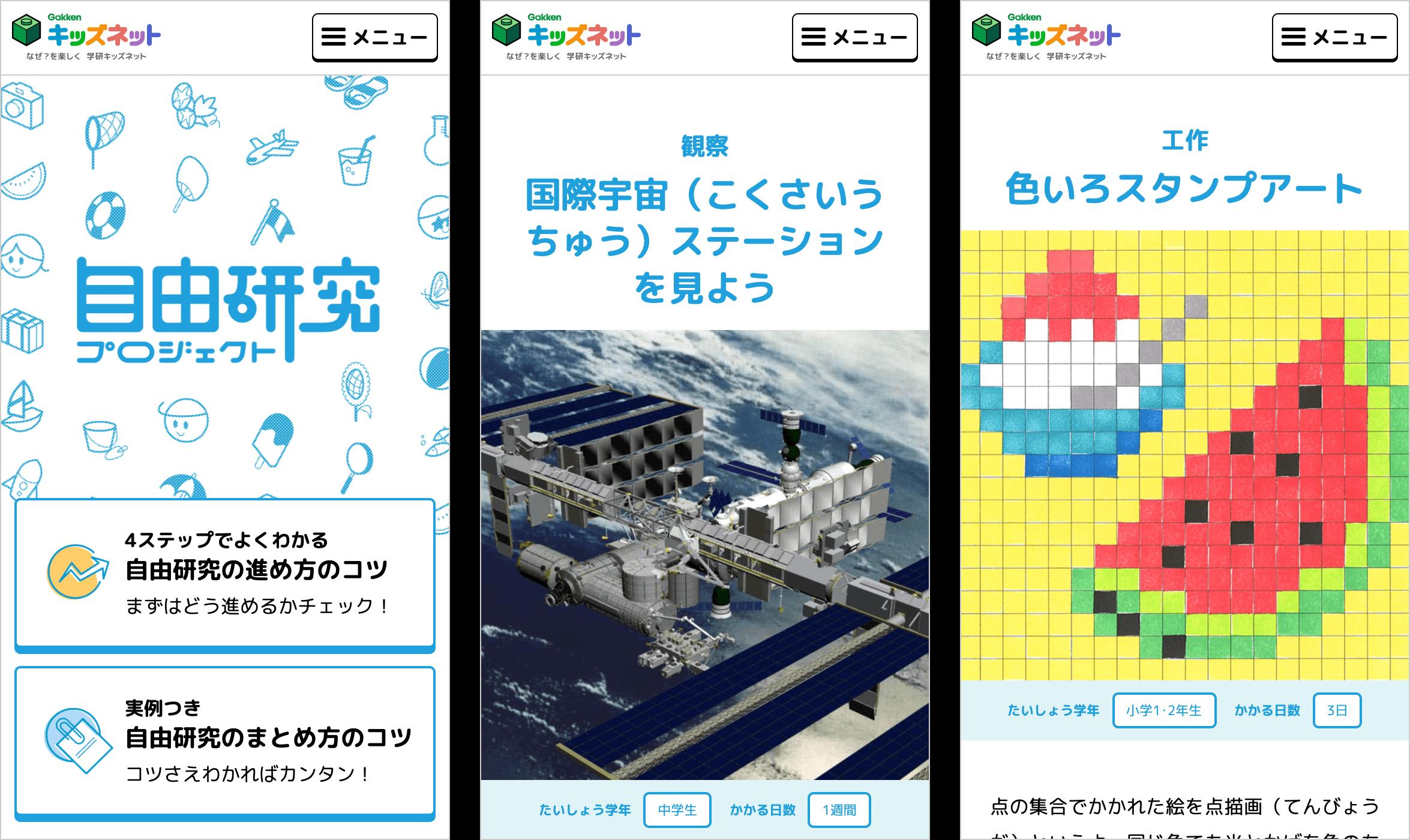 学研キッズネット「夏休み!自由研究プロジェクト」トップページ スマートフォン版