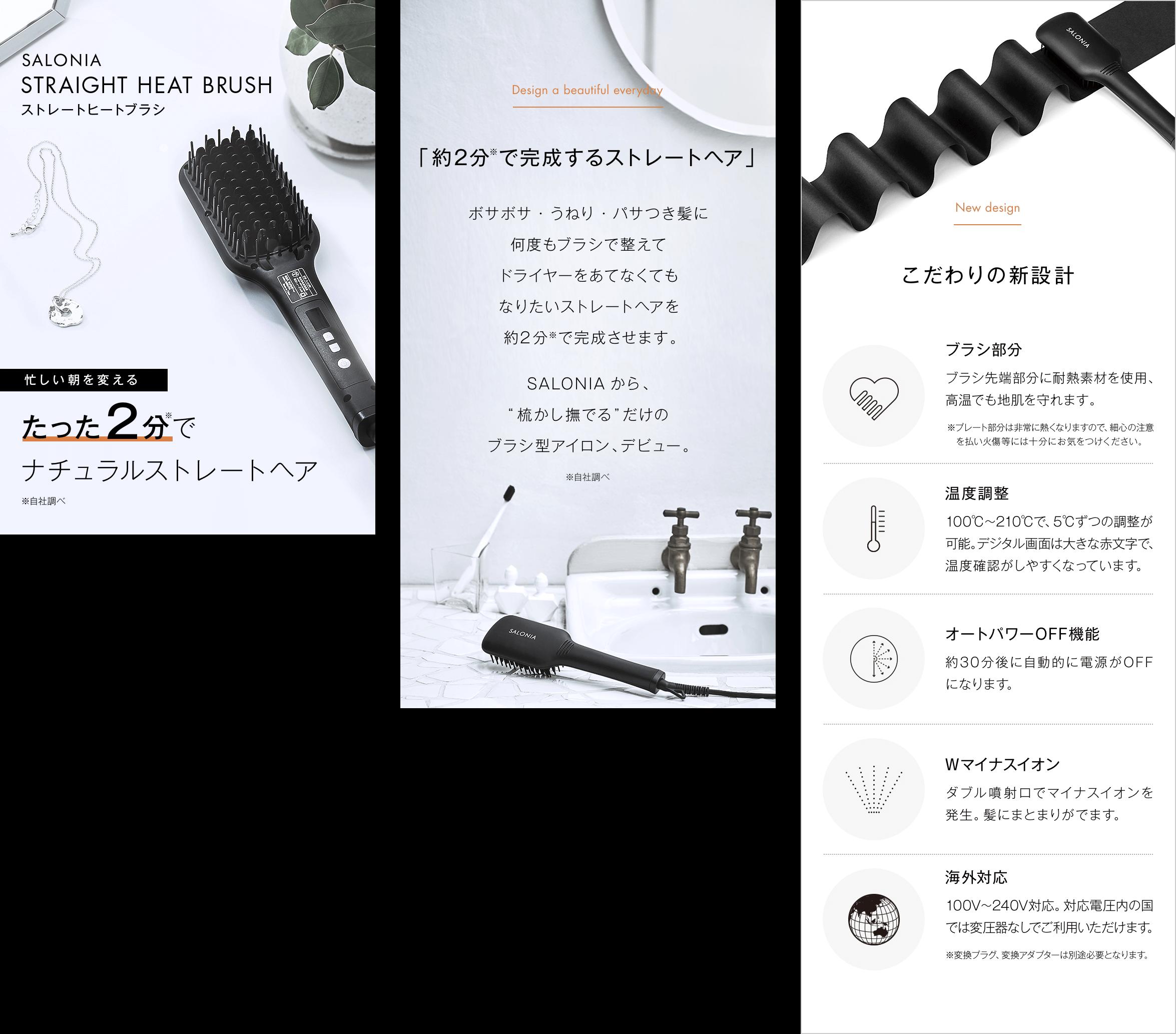 I-ne「SALONIA ヒートブラシ」ランディングページ スマートフォン版