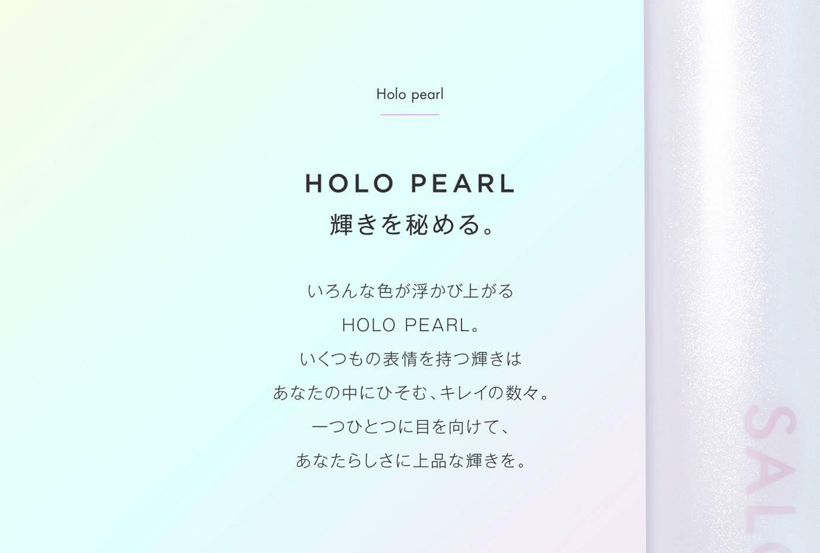 I-ne「SALONIA ヘアアイロン HOLO PEARL」ランディングページ