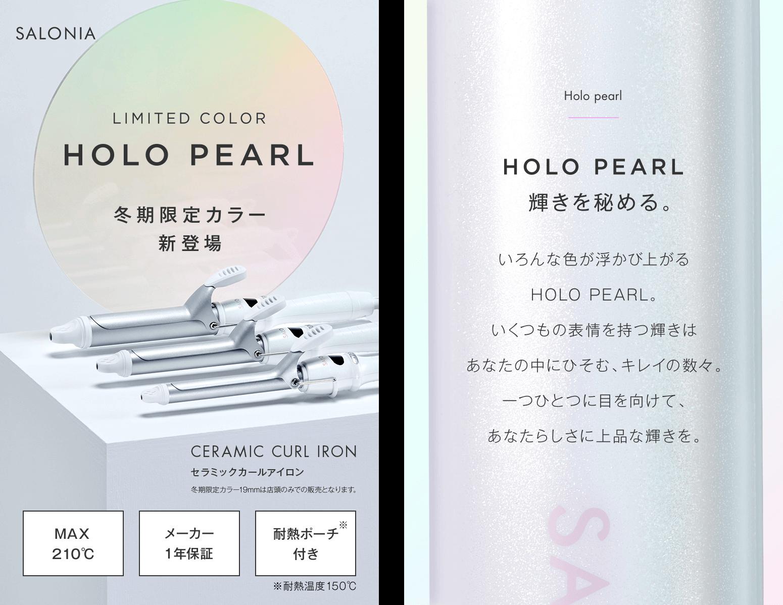 I-ne「SALONIA ヘアアイロン HOLO PEARL」ランディングページ スマートフォン版