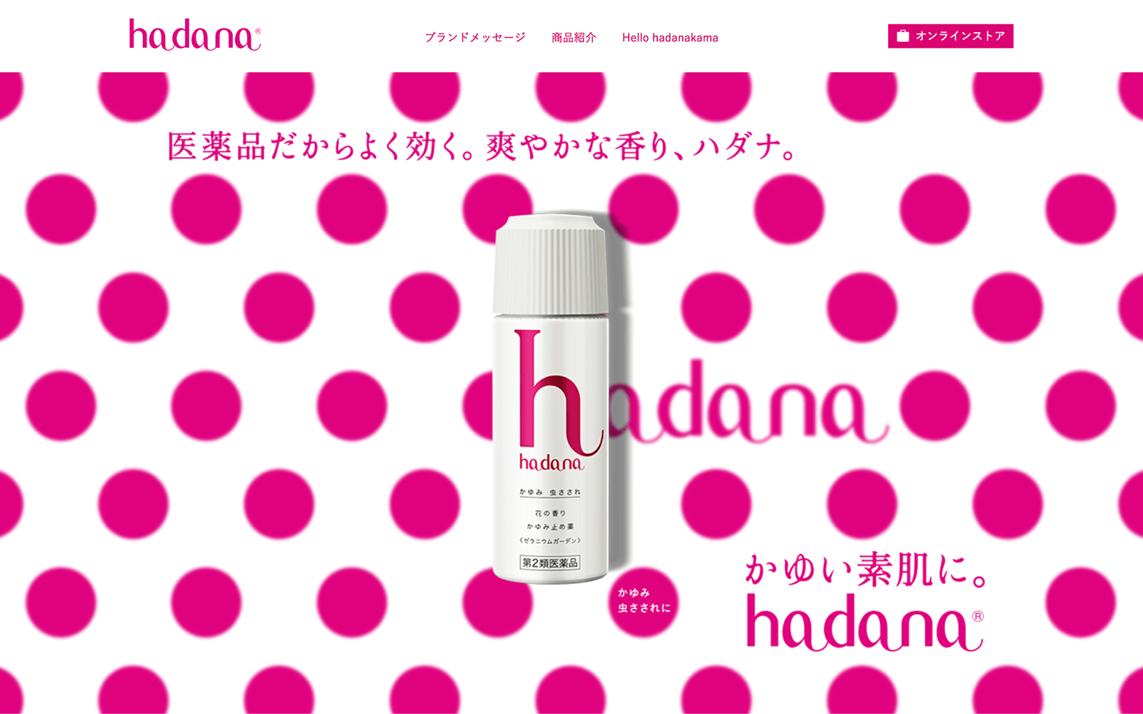 金冠堂「hadana」WEBサイト