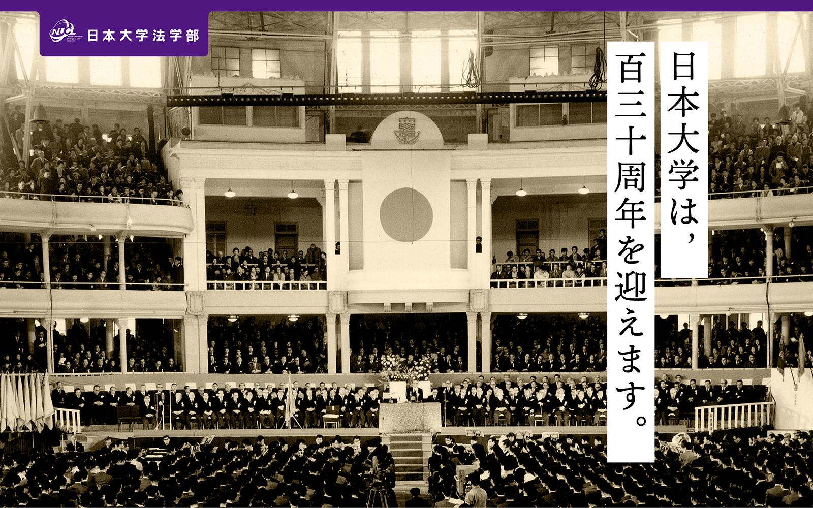 日本大学法学部「日本大学法学部130周年」記念サイト