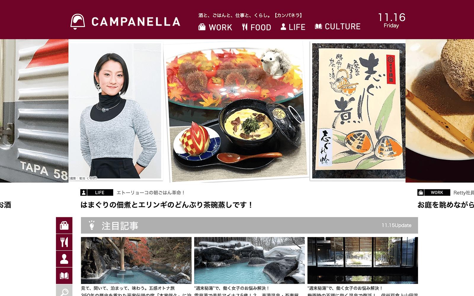 日経BP「CAMPANELLA」メディアサイト