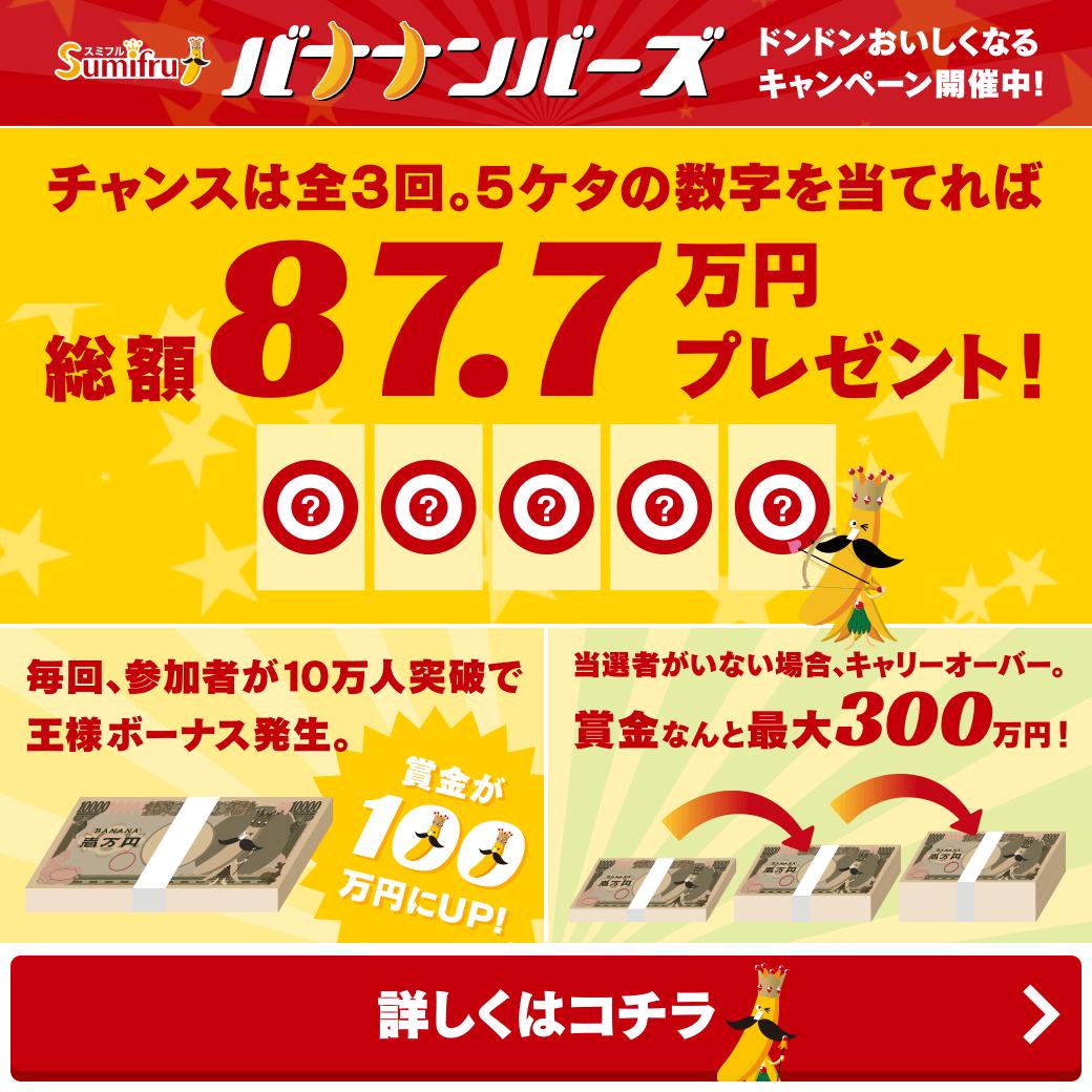 Sumifru「バナナンバーズ」懸賞サイト