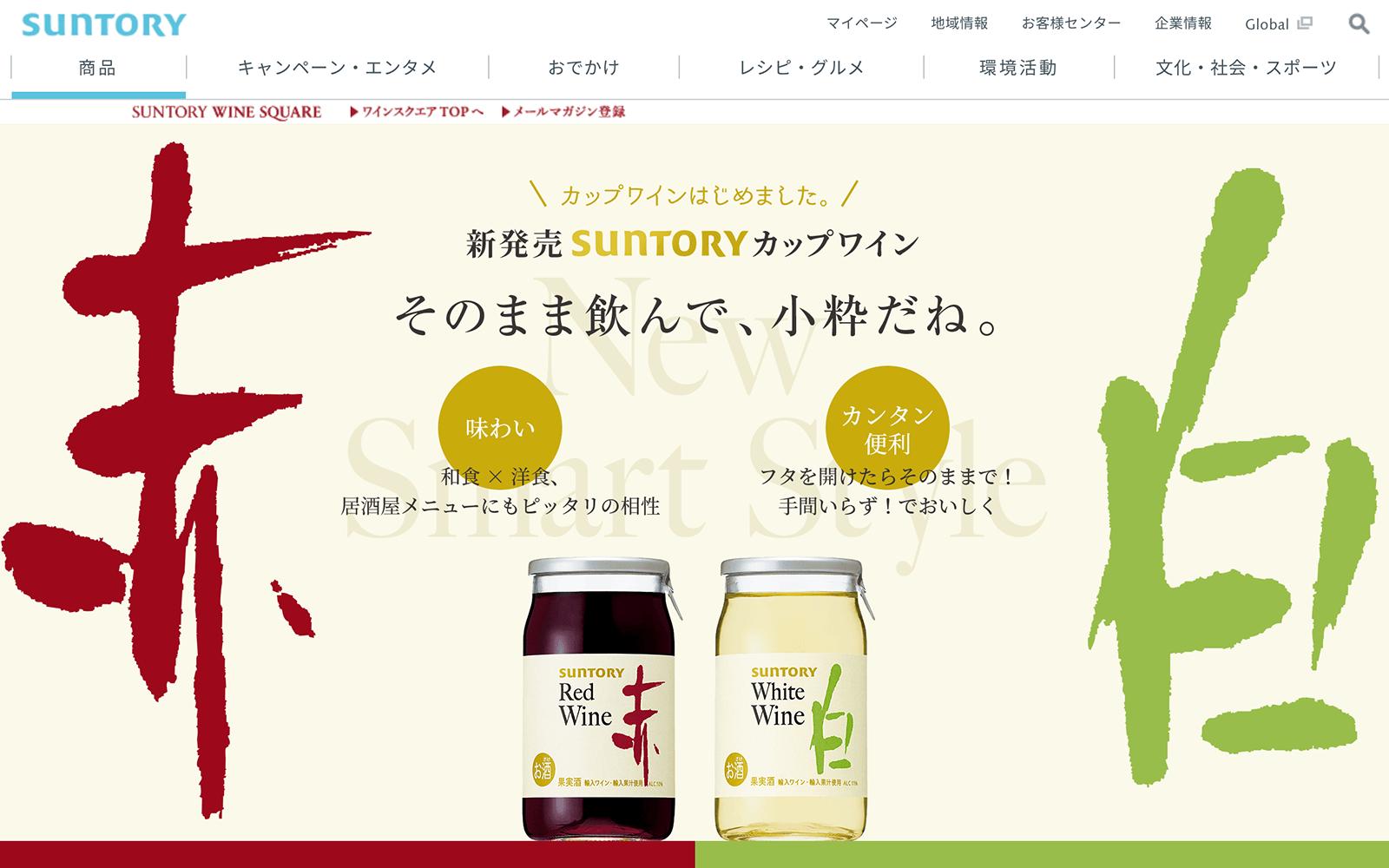サントリー「カップワイン」プロダクトページ
