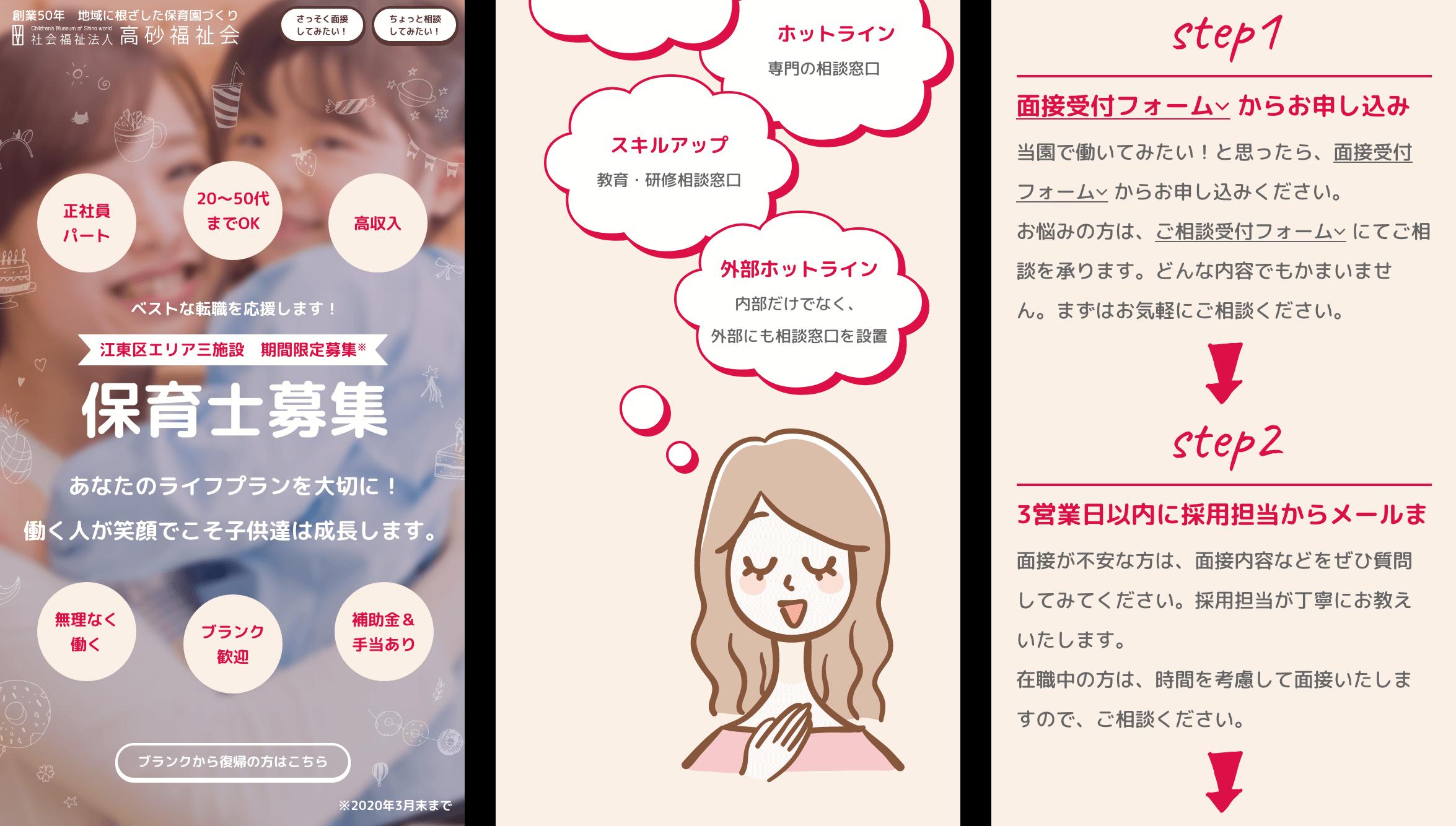 高砂福祉会 求人募集ランディングページ スマートフォン版