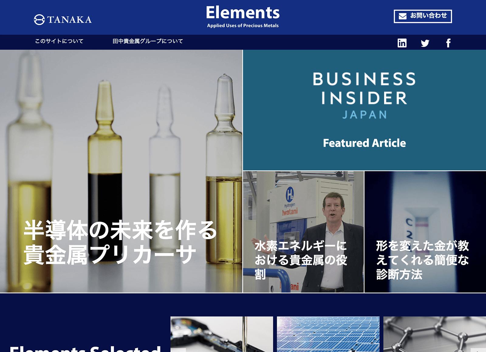 田中貴金属「Elements」メディアサイト 日本語版