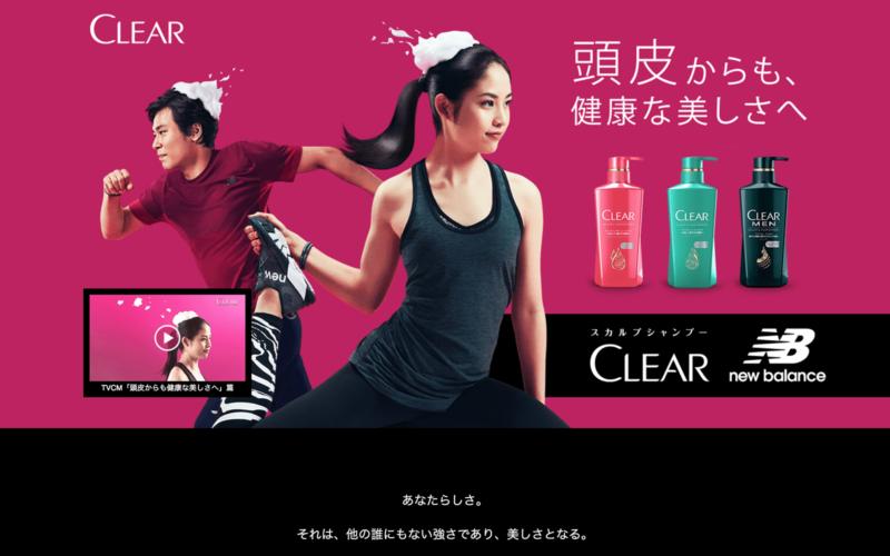ユニリーバ「CLEAR New Balance」キャンペーンサイト