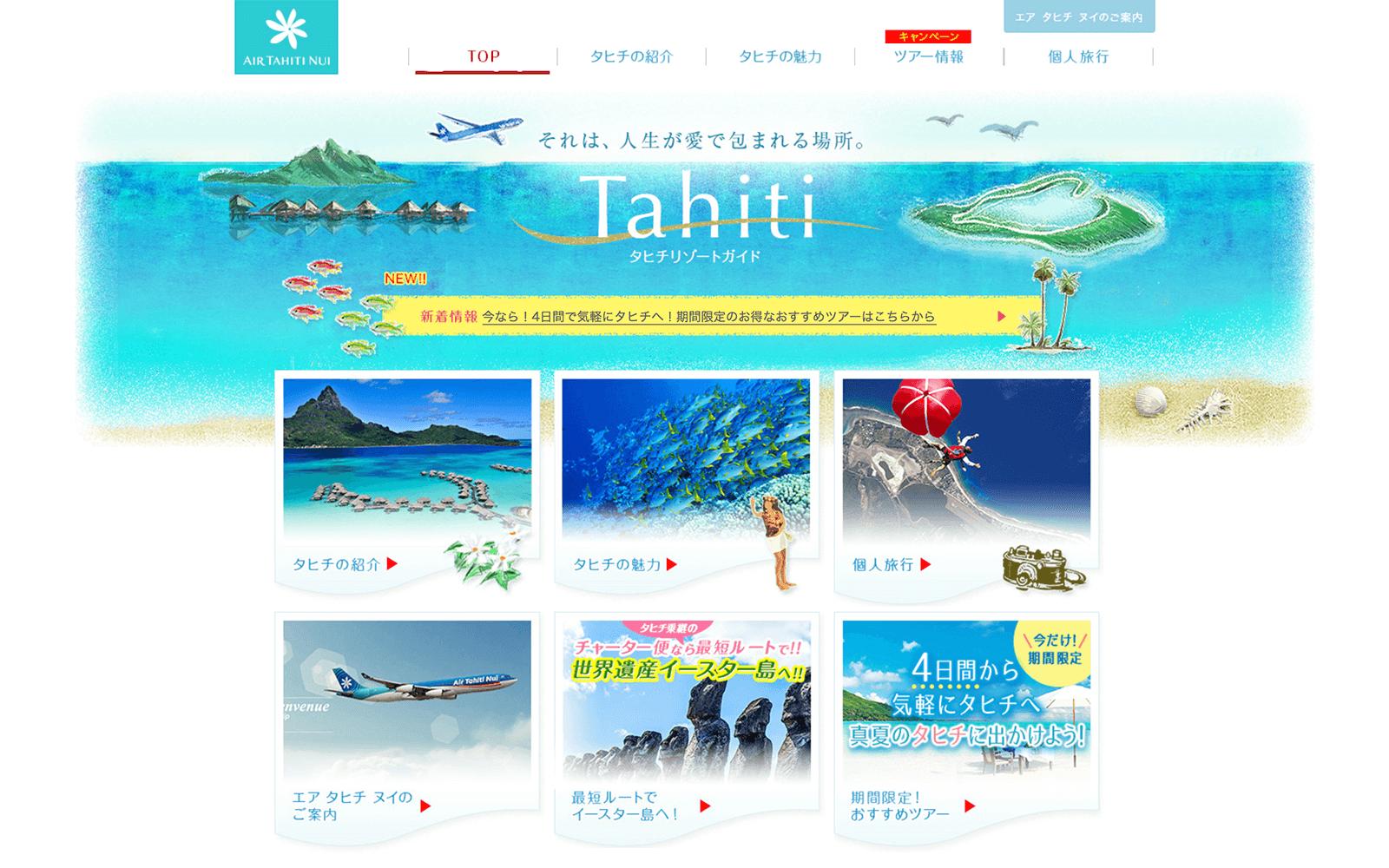 Air Tahiti Nui キャンペーンページ・リーフレット・フォトブック