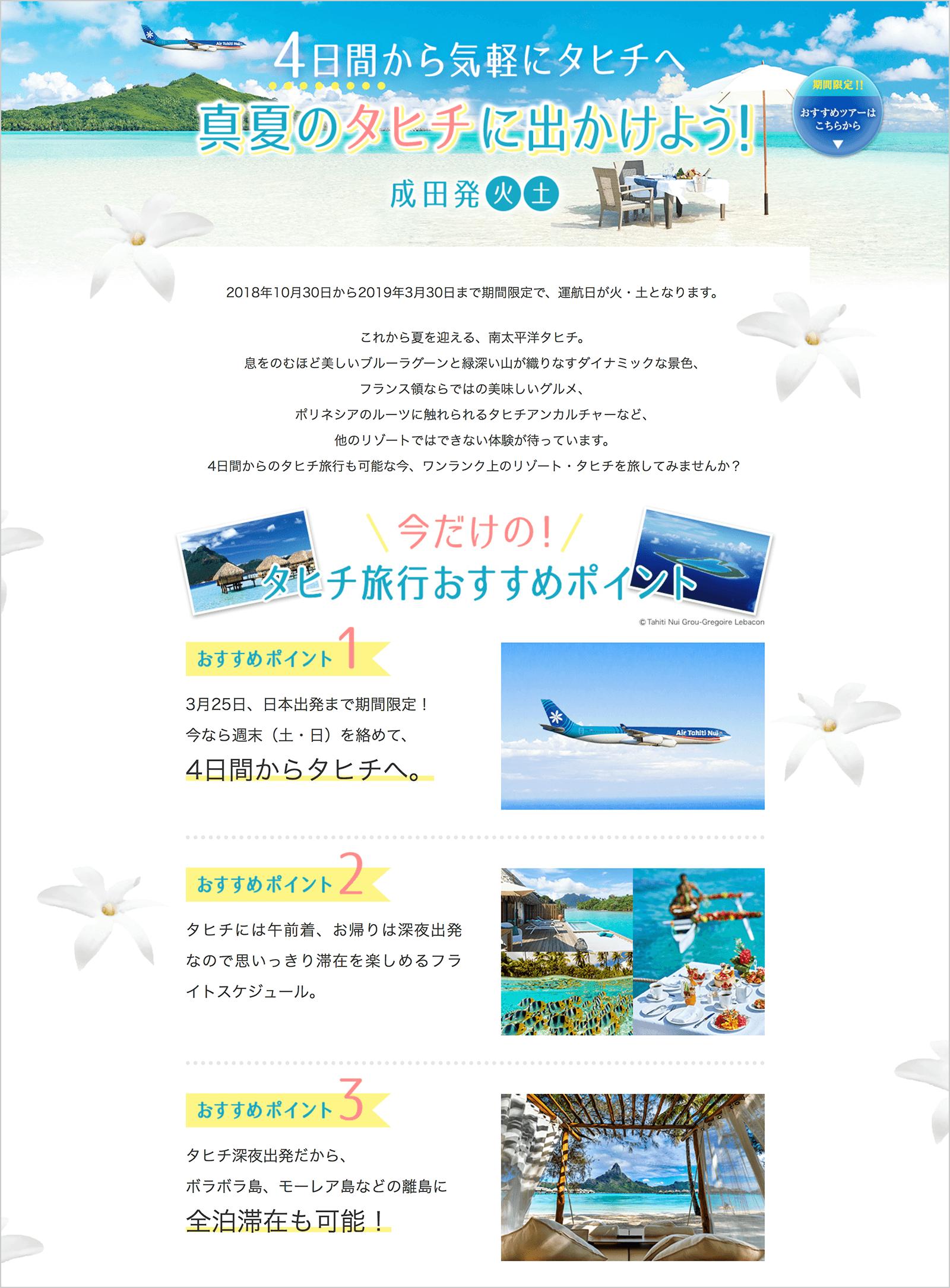 Air Tahiti Nui キャンペーンページ
