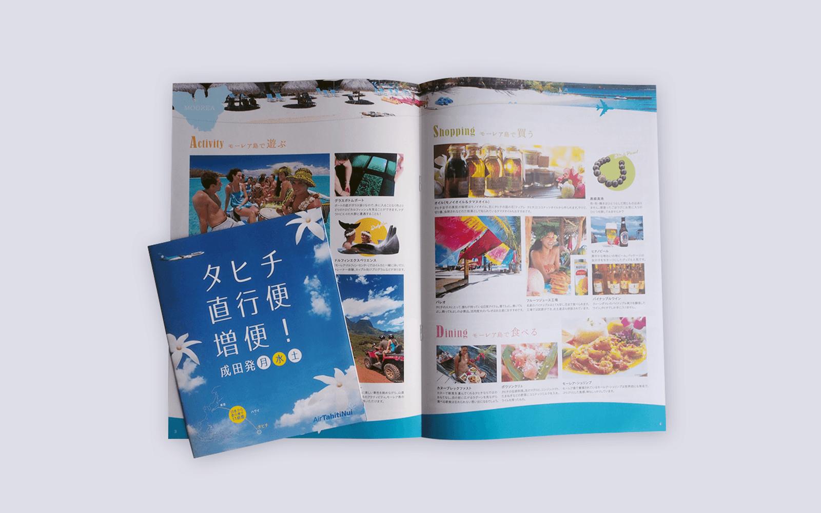 Air Tahiti Nui キャンペーン リーフレット