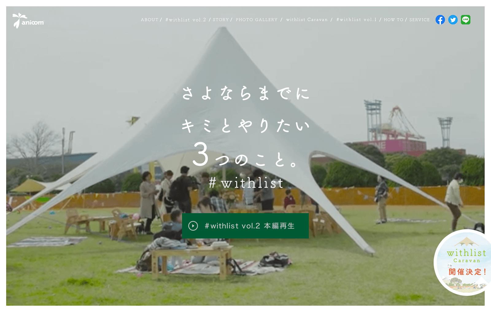 anicom 「さよならまでにキミとやりたい3つのこと #withlist」キャンペーンサイト