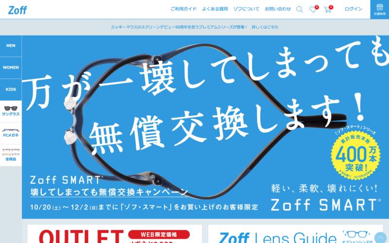 インターメスティック 「Zoff」ECサイト