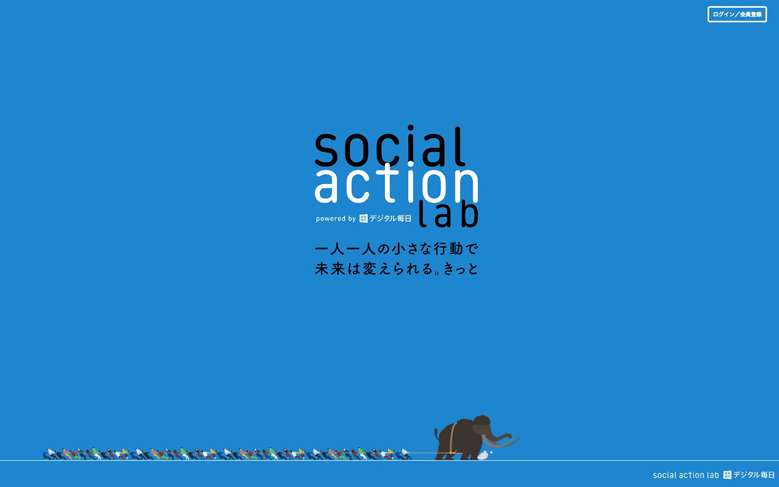 毎日新聞「social action lab」メディアサイト