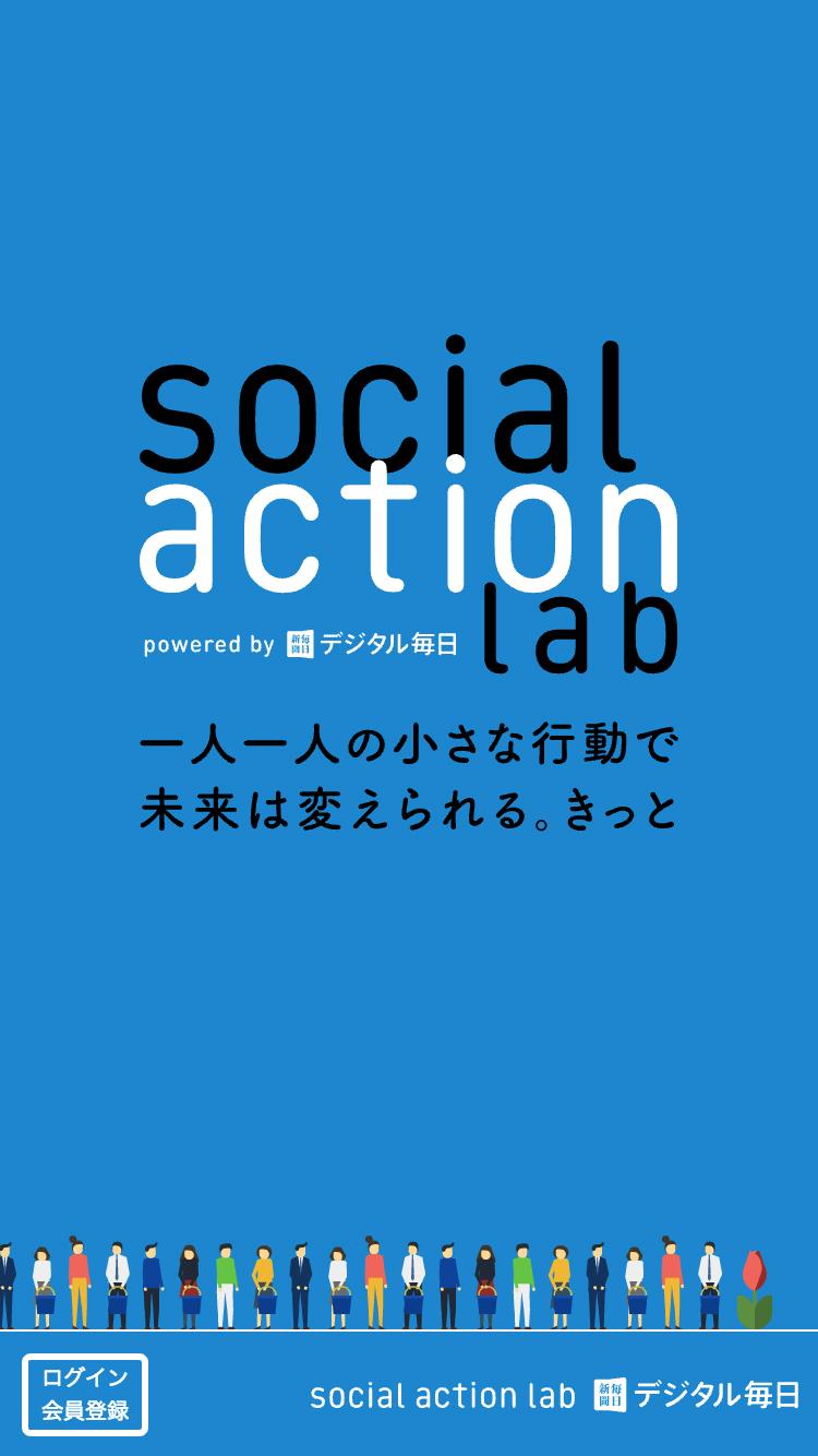 毎日新聞「social action lab」メディアサイト スマートフォン版