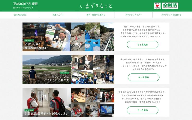 助けあいジャパン「いまでき 豪雨」メディアサイト