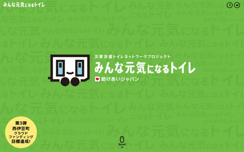 助けあいジャパン「みんな元気になるトイレ」プロジェクトサイト