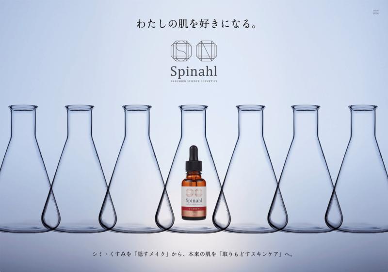 トーア紡「Spinahl」WEBサイト