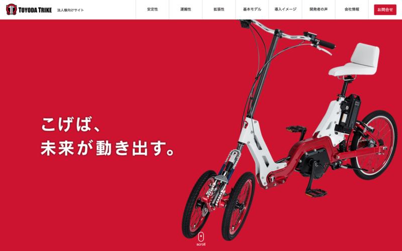 豊田TRIKE WEBサイト