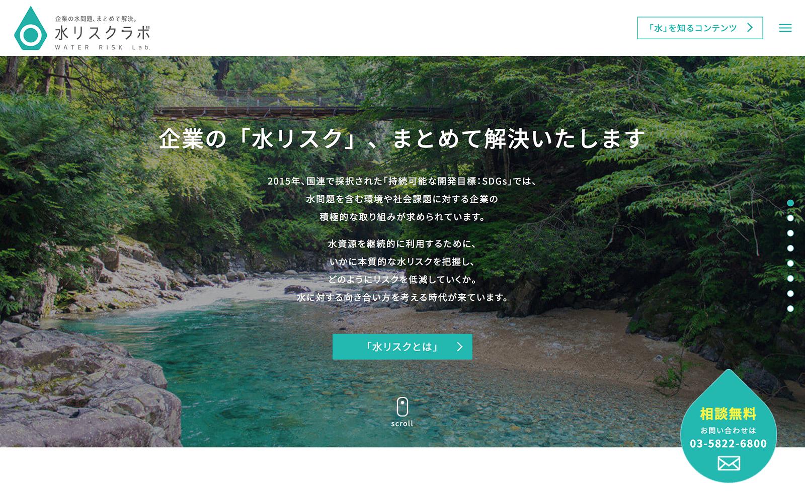 八千代エンジニヤリング「水リスク」プロモーションサイト
