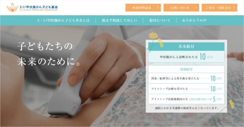NPO法人3・11甲状腺がん子ども基金 WEBサイト