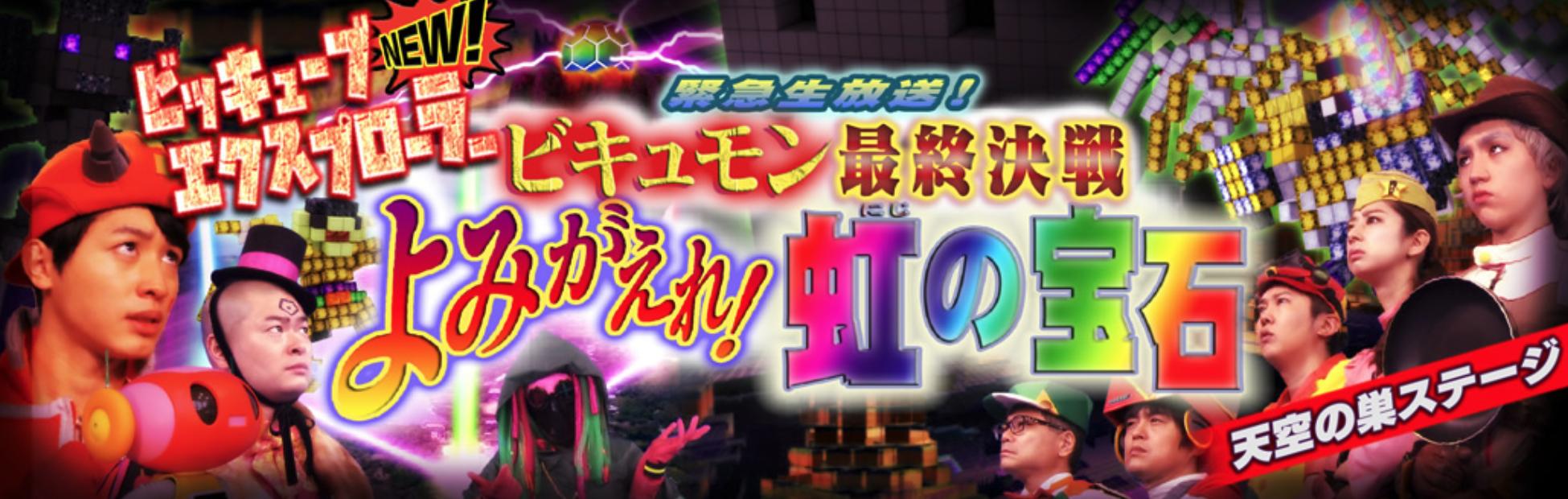 ビットワールド ビキュモン最終決戦 よみがえれ!虹の宝石