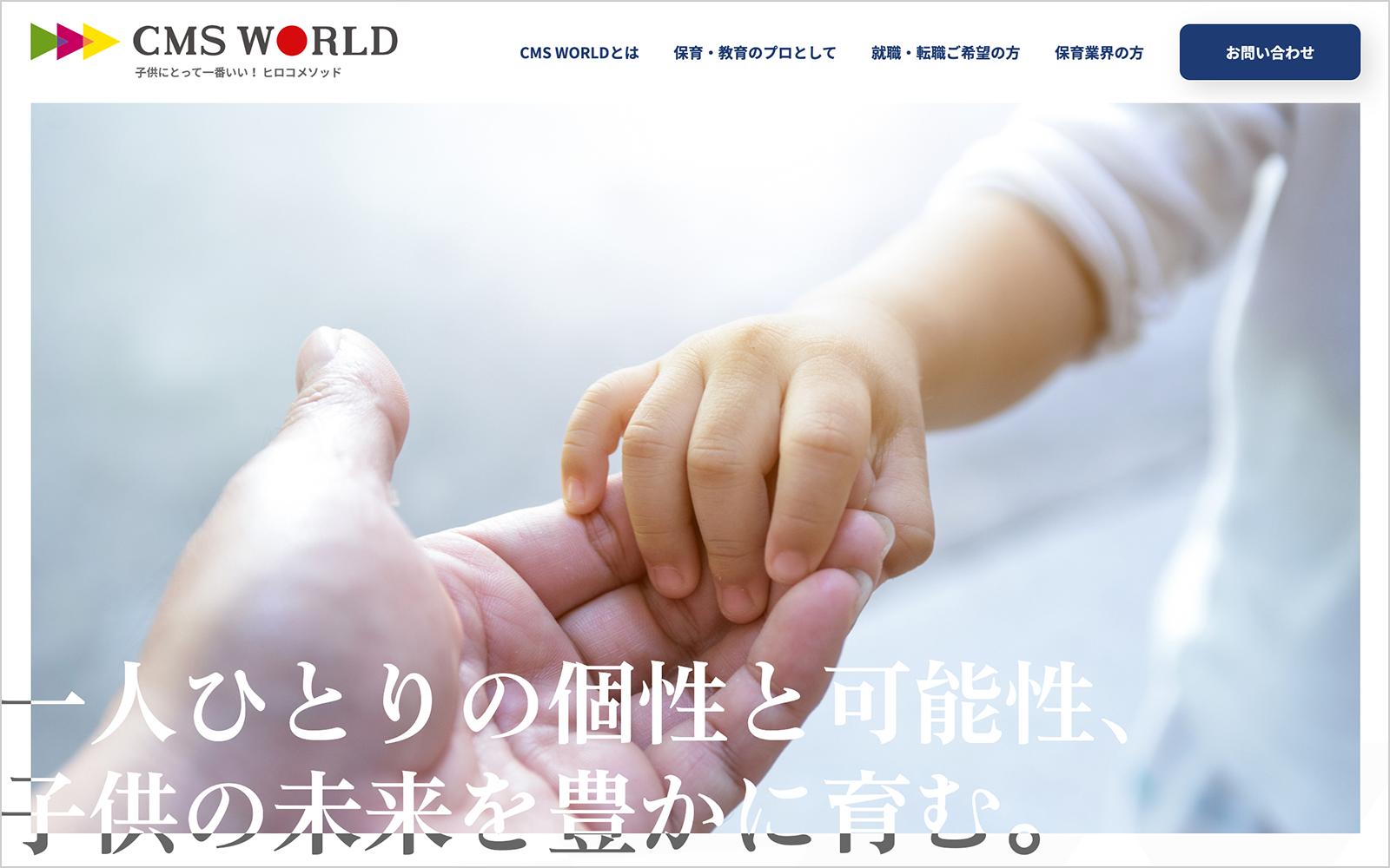 CMS WORLD 企業サイト