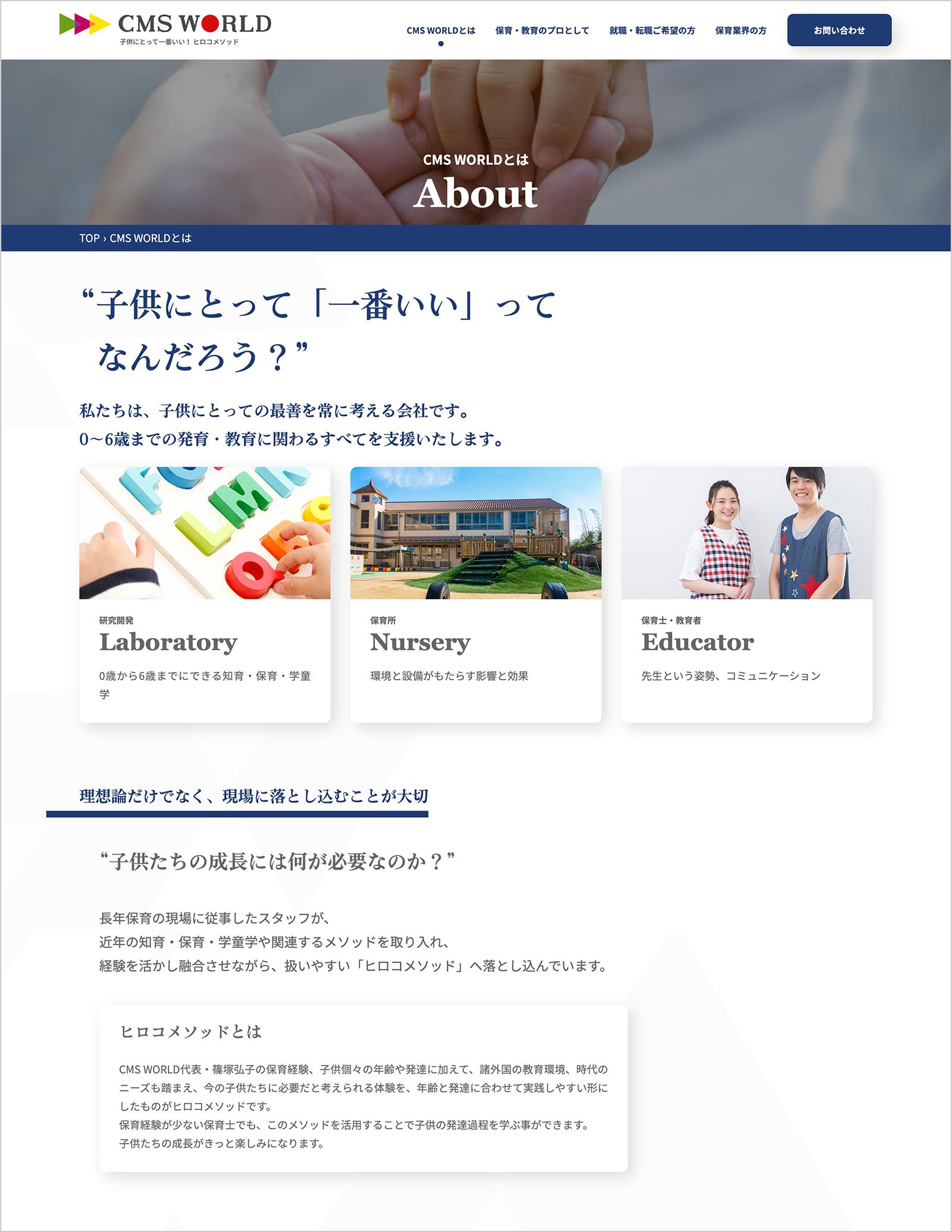 CMS WORLD企業サイト CMS WORLDとは