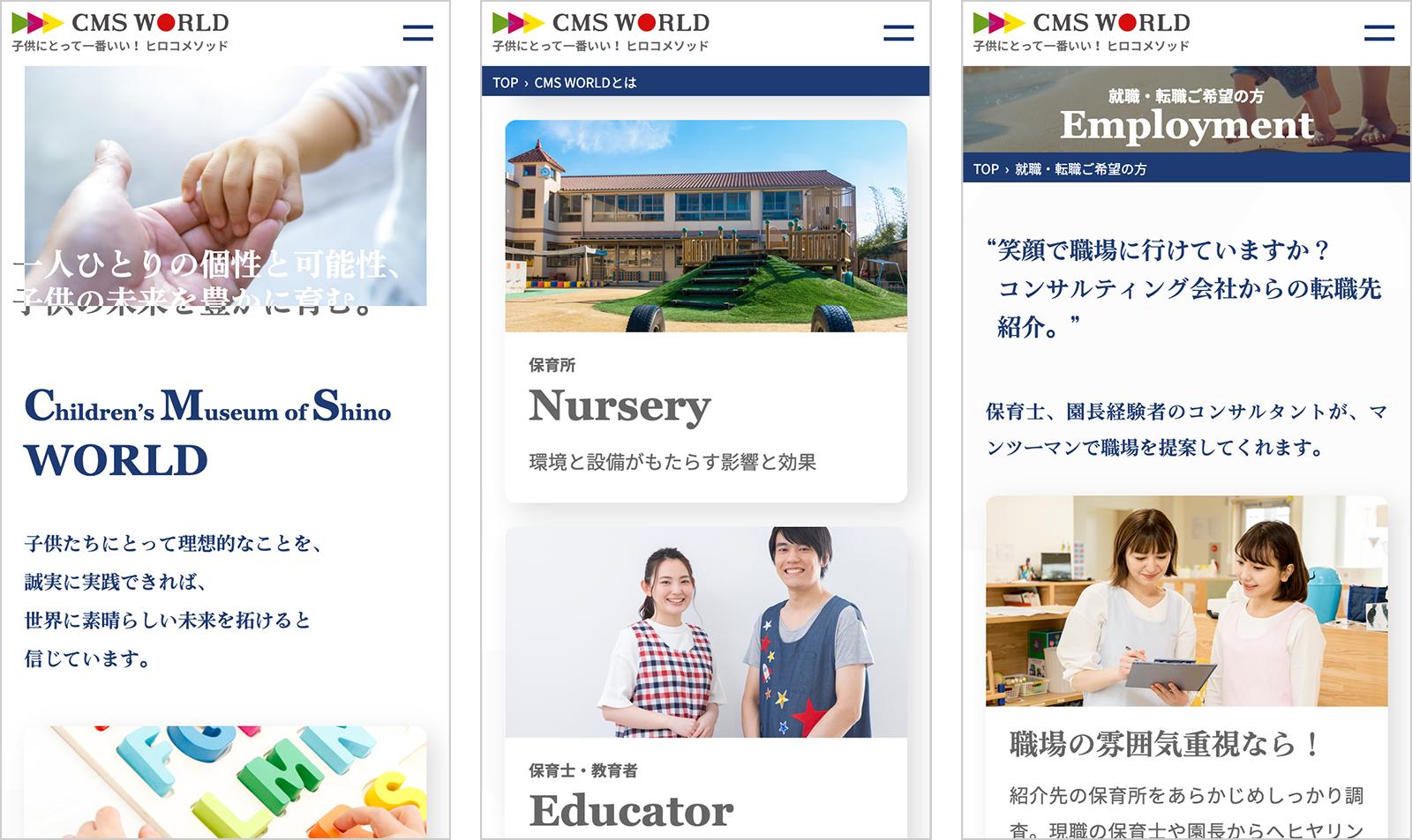 CMS WORLD企業サイト スマートフォン版