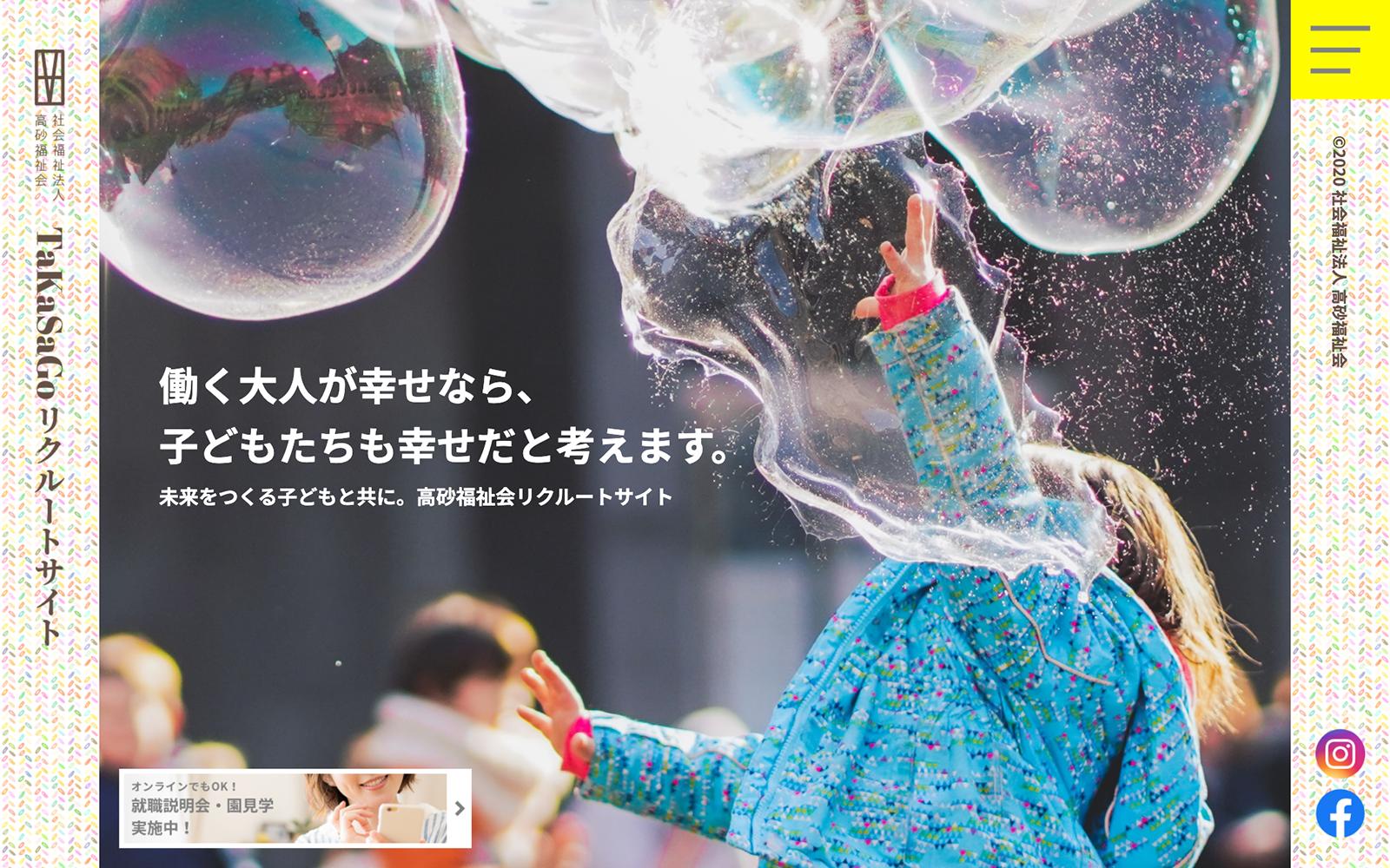 社会福祉法人 高砂福祉会「TaKaSaGoリクルートサイト」